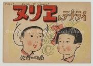 ヌリエトテナライ (Call No. 462-023)