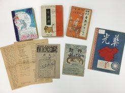 占領期在日華僑社会における出版物