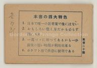 """""""Omoshiroi nendai no oboekata"""" (Prange Call No. 438-0012)"""