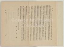 Accession:HD-0721 Title:Rodo kyoyaku to dantai kosho