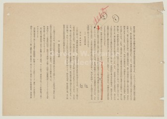 Accession:HD-0721|Title:Rodo kyoyaku to dantai kosho