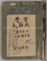 學習大辭典 (1948-1949) Prange Call No. 314-0001v_4g ゲラ 表紙