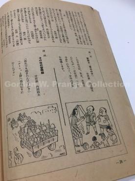 怒涛. [7号(1949年3月)-8号(1949年7月)]. (Call No. D-316)