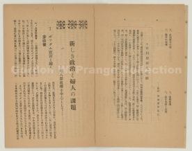 新しき政治と婦人の課題 / 市川房枝 (Prange Call No. HQ-0400)