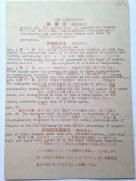 パンフレットの最後のページには、新日本国憲法により新たに加えられた労働組合法の内容について書かれている。
