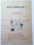 パンフレットの表紙には、新たな労働組合法の下、労働者が雇用主から守られている挿絵と主な4つの質問が記載されている。