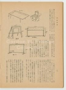 「ワシントンハイツ 幼稚園見學記」(家庭科学) Call No. K560 7/10/1949
